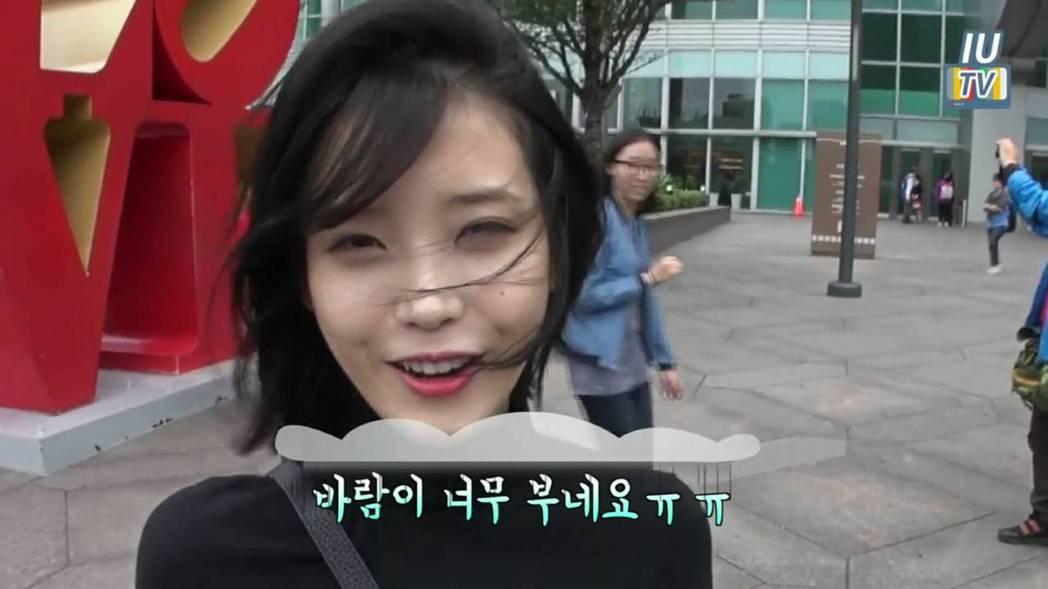IU頭髮被101強風吹亂。圖/摘自YouTube