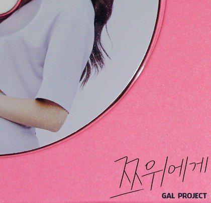 朴俊亨單曲封面只有子瑜的手肘。圖/摘自NAVER