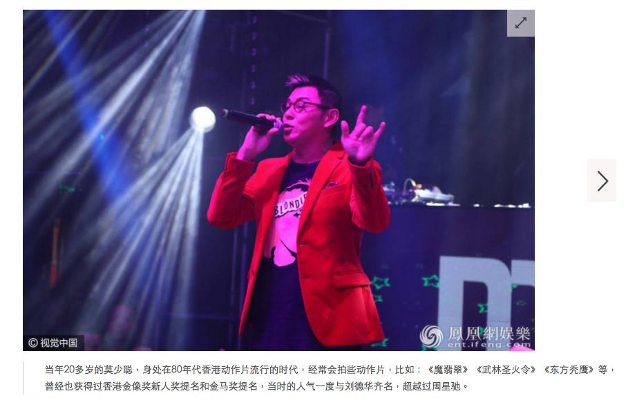 大陸媒體鳳凰網報導,近日莫少聰在湖北宜昌一家酒吧獻唱。圖/截自鳳凰網