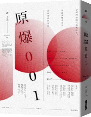 書名:《原爆001》作者:潘志遠出版社:大塊文化出版日期:2017年...