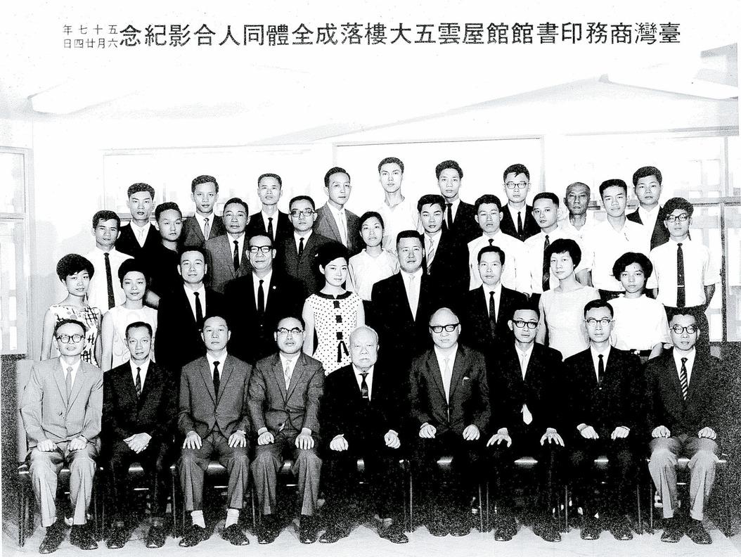 民國57年6月24日,臺灣商務印書館雲五大樓落成,全體同仁合影。 圖/游勝佳提供