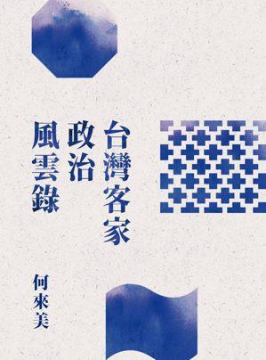 聯經出版《台灣客家政治風雲錄》書影。