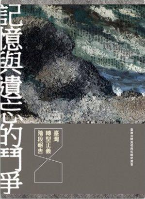 書名:《《記憶與遺忘的鬥爭:臺灣轉型正義階段報告(三冊套書)》電子書作者:臺...