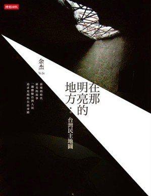書名:《在那明亮的地方:台灣民主地圖》電子書作者:余杰出版社:時報文化...