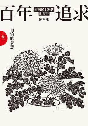 書名:《百年追求:臺灣民主運動的故事 卷一 自治的夢想》電子書作者:陳翠蓮...