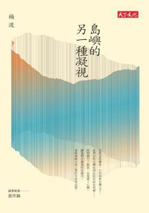 書名:《島嶼的另一種凝視》電子書作者:楊渡出版社:天下文化出版日...
