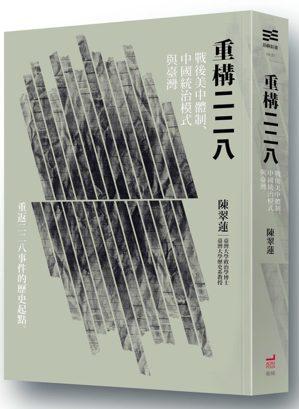 書名:《重構二二八:戰後美中體制、中國統治模式與臺灣》作者:陳翠蓮出版社...