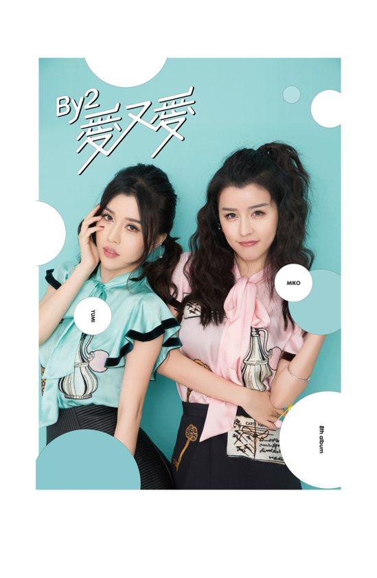By2將來台宣傳新專輯「愛又愛」。圖/海蝶提供