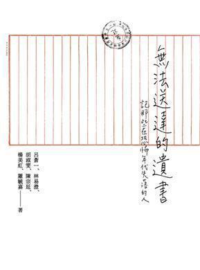 書名:《無法送達的遺書:記那些在恐怖年代失落的人》電子書作者:臺灣民間真相與...