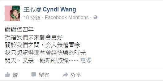 王心凌在臉書回應情變。圖/摘自臉書