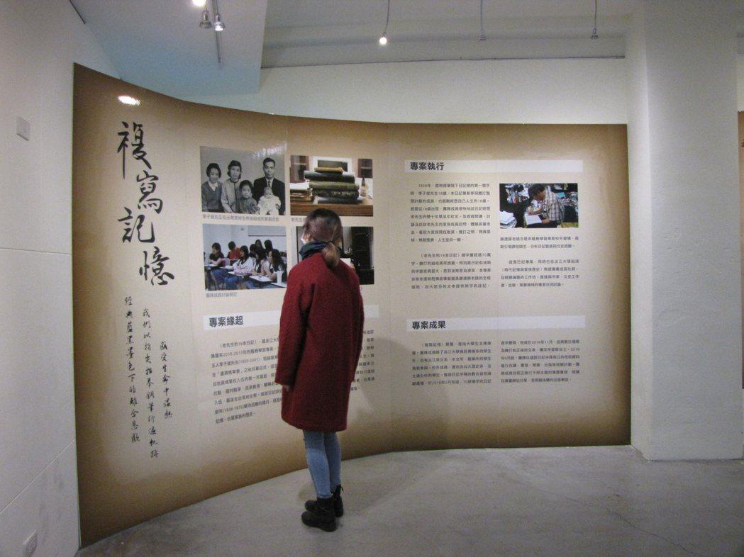 「複寫記憶—老先生的18本日記」在淡江大學展出學生整理日記的過程。 圖/楊智明提...