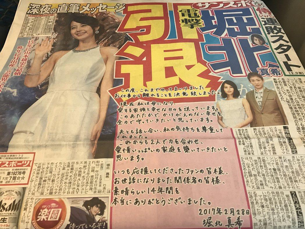 日本「產經體育報」報導,女星堀北真希28日深夜透過經紀公司致函媒體,宣布退出演藝