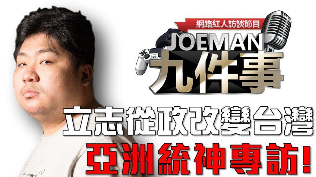 圖/Joeman提供(下同)
