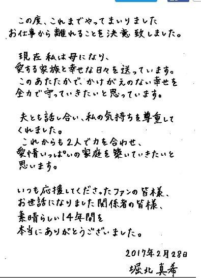堀北真希親筆信宣布引退。圖/摘自sponichi