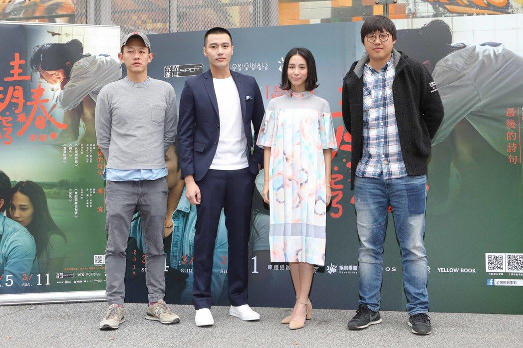 導演莊絢維(左起)、張睿家、温貞菱、導演曾英庭出席「後青春 希望無窮」專題影展記...