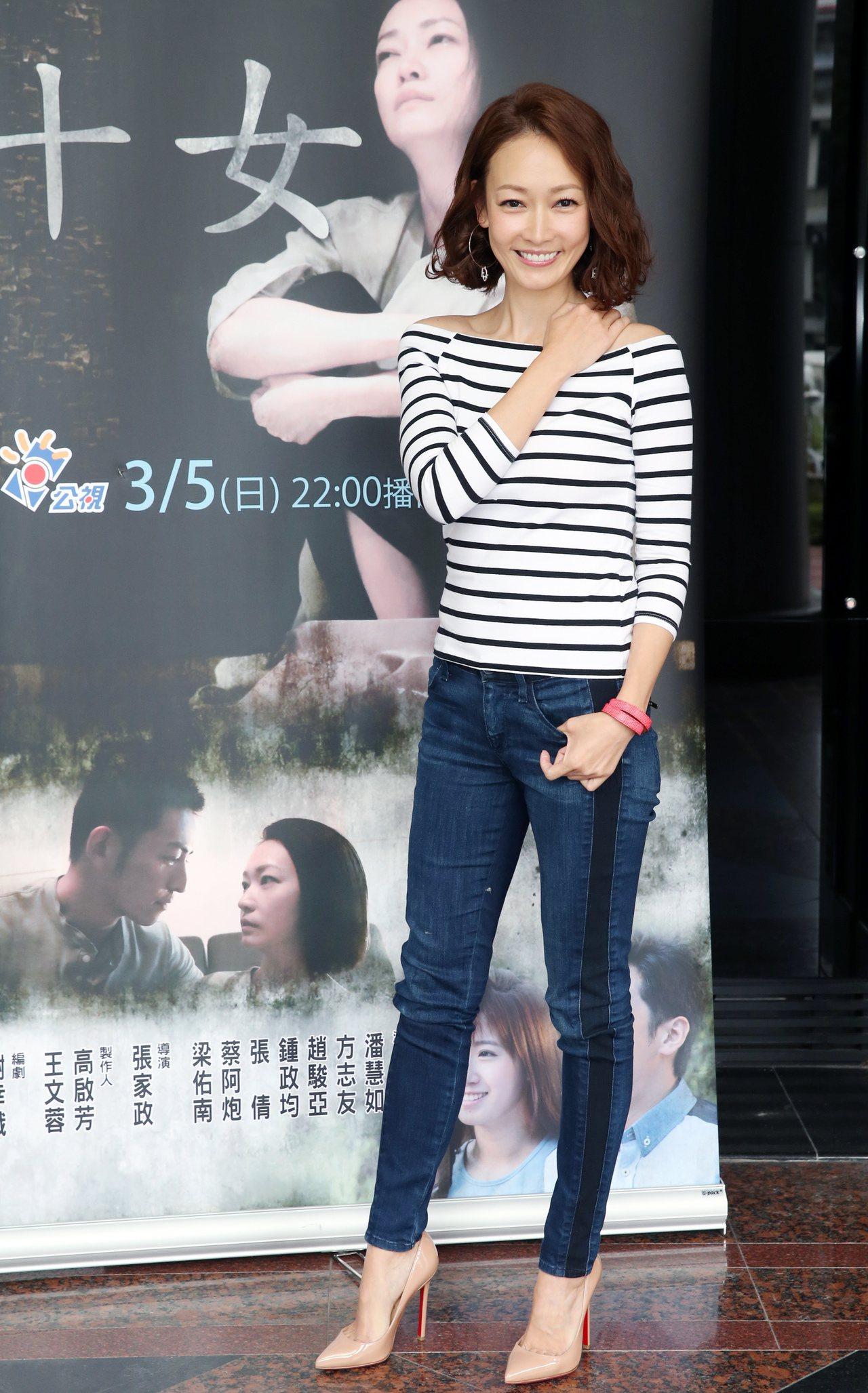 潘慧如在公視《十女》劇中飾演一個天生沒有子宮的女人。記者徐兆玄/攝影