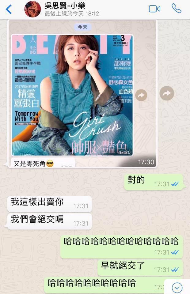 邵雨薇公開與吳思賢私訊內容。 圖/擷自邵雨薇臉書
