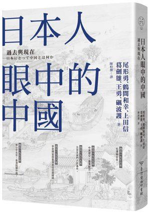書名:《日本人眼中的中國:過去與現在》作者:尾形勇, 鶴間和幸, 上田信, ...
