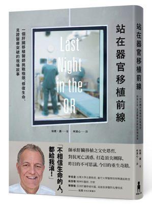書名:《站在器官移植前線:一個肝臟移植醫師挑戰極限、修復生命、見證醫療突破的現場...