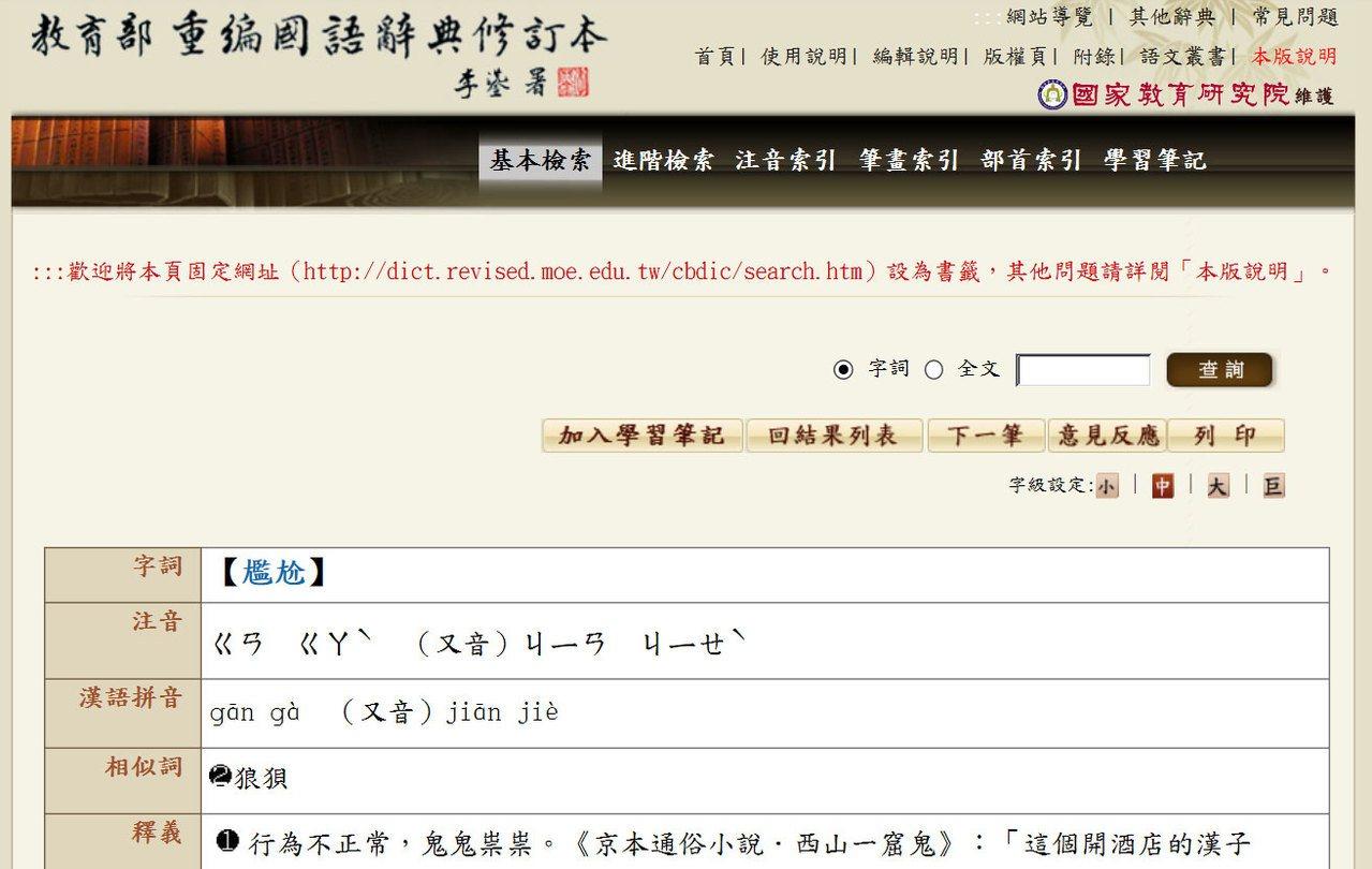 圖擷自教育部辭典