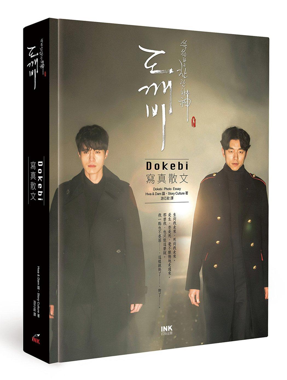 今年初最具話題性的韓劇「孤單又燦爛的神─鬼怪」熱潮持續延燒,印刻取得韓國授權,1...