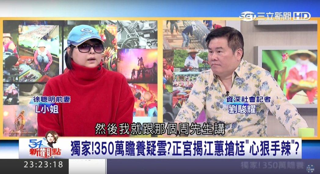 資深媒體人劉駿耀向L小姐犀利提問。 圖/擷自YouTube