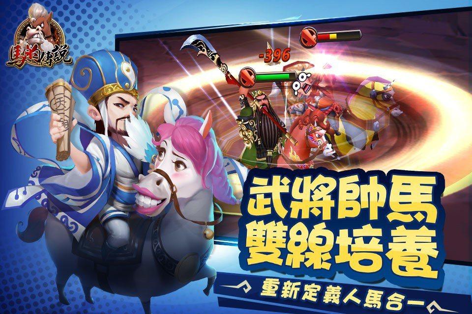 《馬的傳說》手遊即將帶給玩家滿滿的惡搞趣味 圖/網石提供