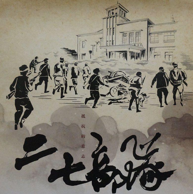 圖/《二七部隊》電影海報