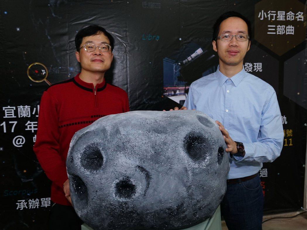 小行星發現者葉泉志(右)、林宏欽將小行星命名為宜蘭。 記者張芮瑜/攝影