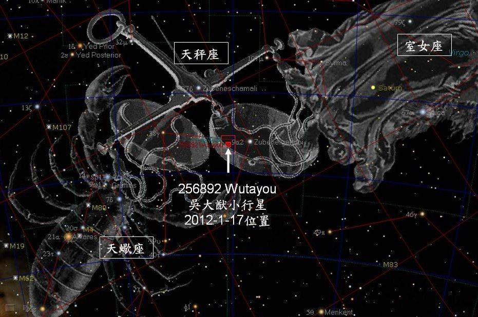 小行星「吳大猷」2012年運行至天秤座附近。 圖/中央大學提供