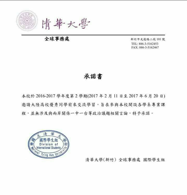 民進黨立委陳亭妃今在臉書貼出一張清華大學校方文件,內容竟是簽署一中承諾書。圖/翻...