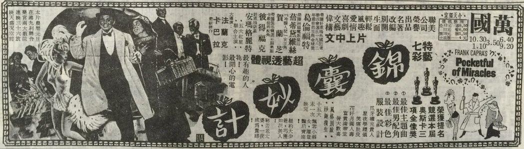 翻攝自民國51年中央日報