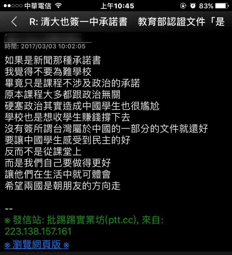 清大簽承諾書惹議,有網友認為「不要為難學校」。圖/截至PPT
