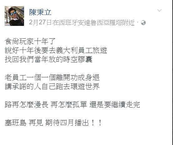 阿翔在臉書上寫下這段「當初許下的承諾呢?」。圖/取自臉書