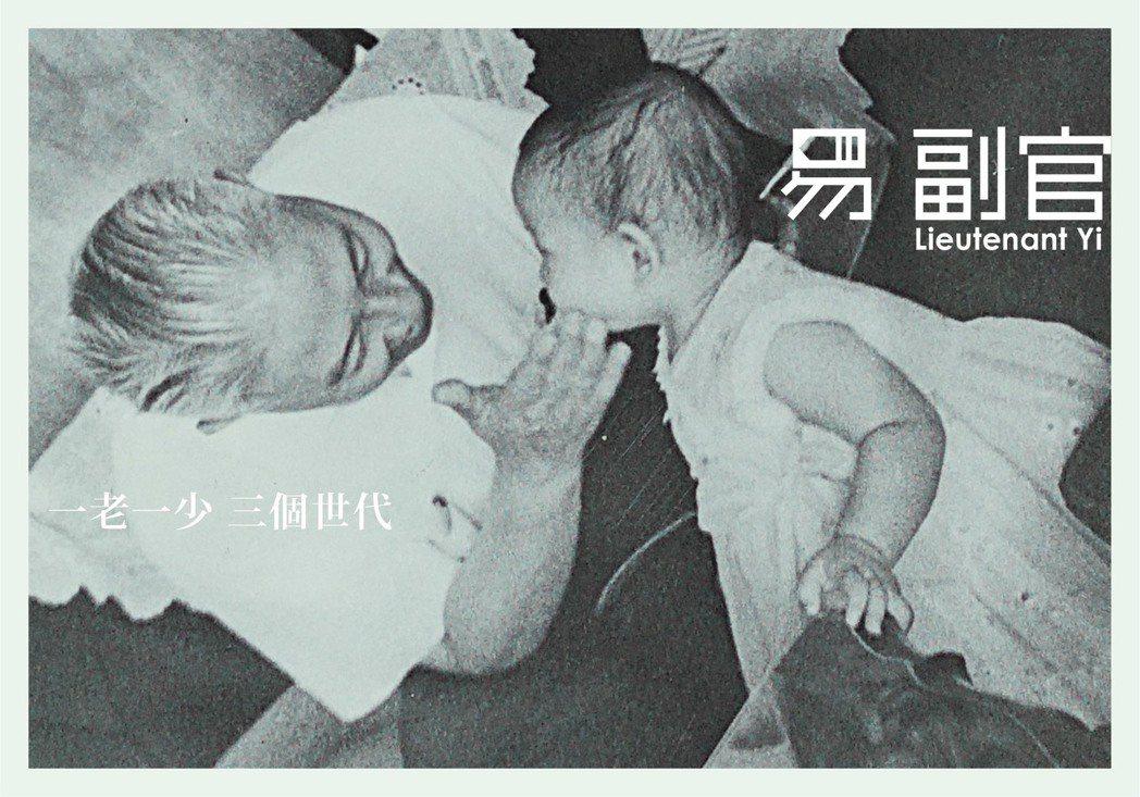 「易副官」用了劉若英與爺爺的合照作為概念附圖。圖/微觀娛樂提供