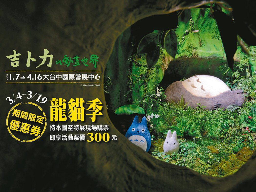 「吉卜力的動畫世界」特展台中站即起至19日推出「龍貓季」活動。 圖/聯合報系提供
