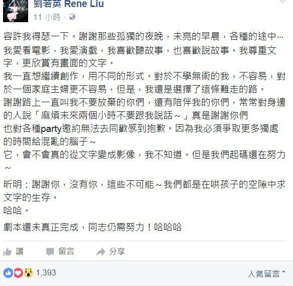 圖擷自劉若英臉書