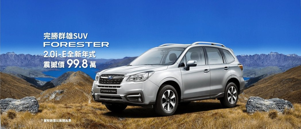 SUBARU台灣意美汽車推出全新年式FORESTER 2.0i-E車型,售價99.8萬。 圖/意美汽車提供