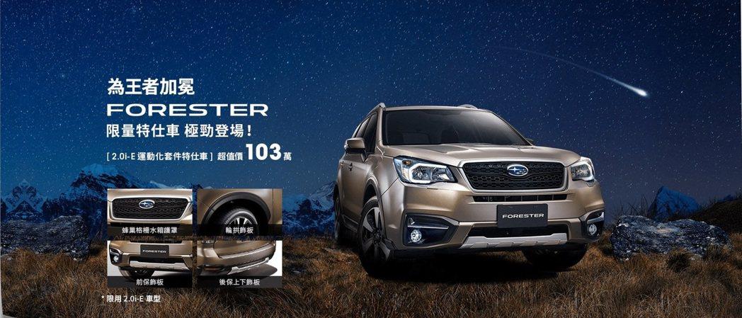 FORESTER 2.0i-E運動化外觀套件限量特仕車款,更以103萬元的超值價格強勢切入百萬級距SUV市場。 圖/意美汽車提供