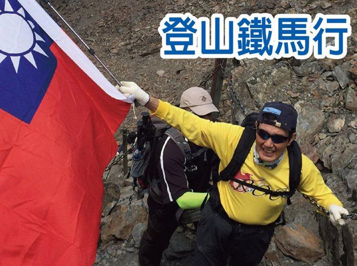 圖/報系資料照 前總統馬英九帶著國旗一舉登上玉山主峰,成為首位成功登頂的卸任總統...
