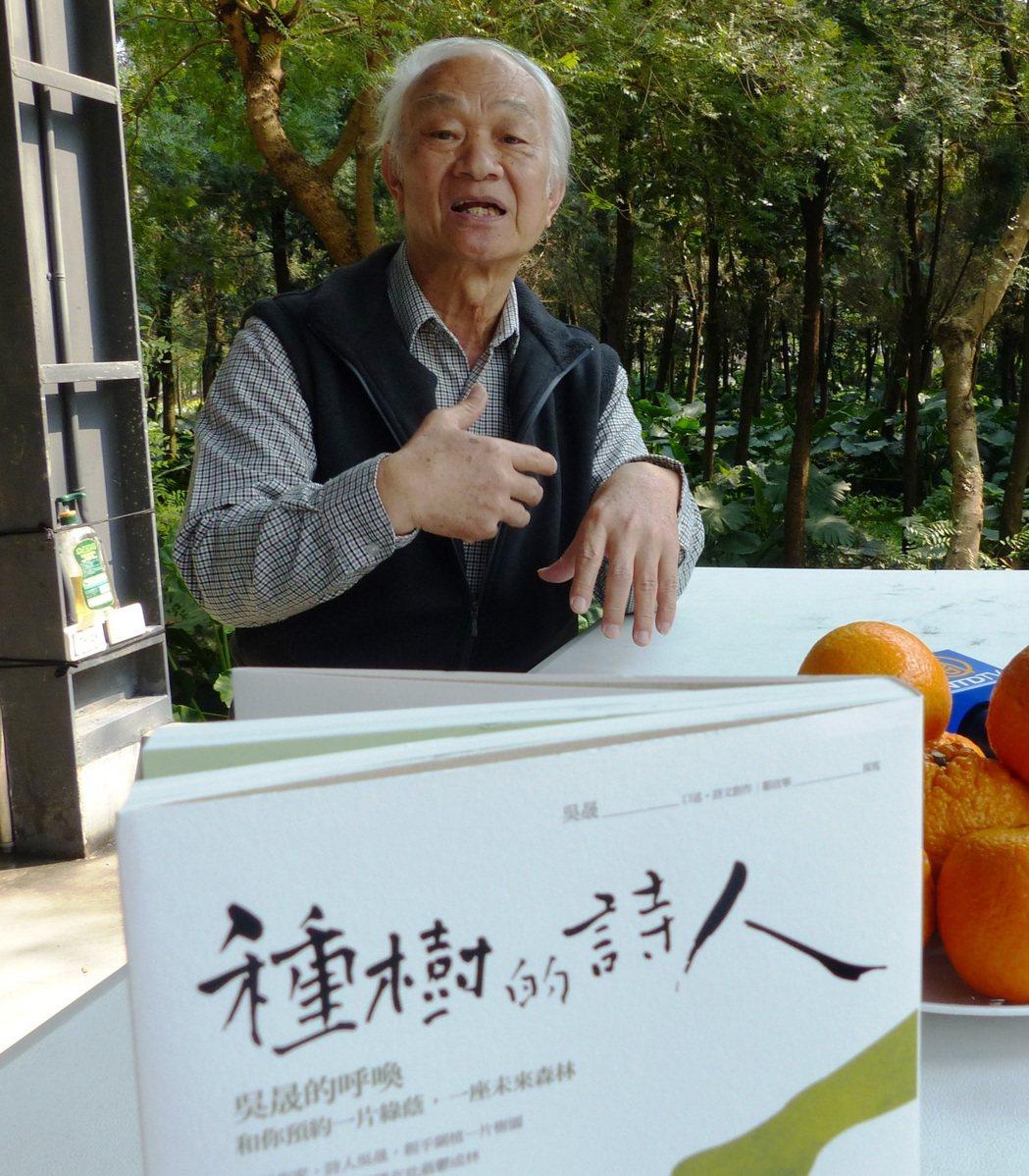 詩人吳晟種植大片平地林都是台灣原生種,新書「種樹的詩人」也是推廣種樹、種對樹觀念...