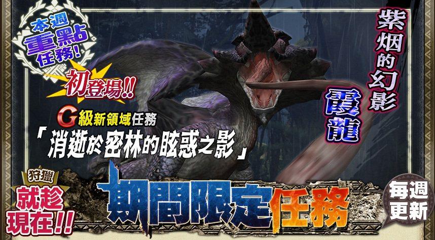 霞龍奇襲!全新G級魔物「霞龍」正式登場,藉由任務快速收集全新G級「霞龍」防具和武...