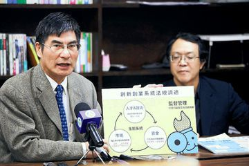 大學推動衍生企業——台灣高教下一個必須面對的議題
