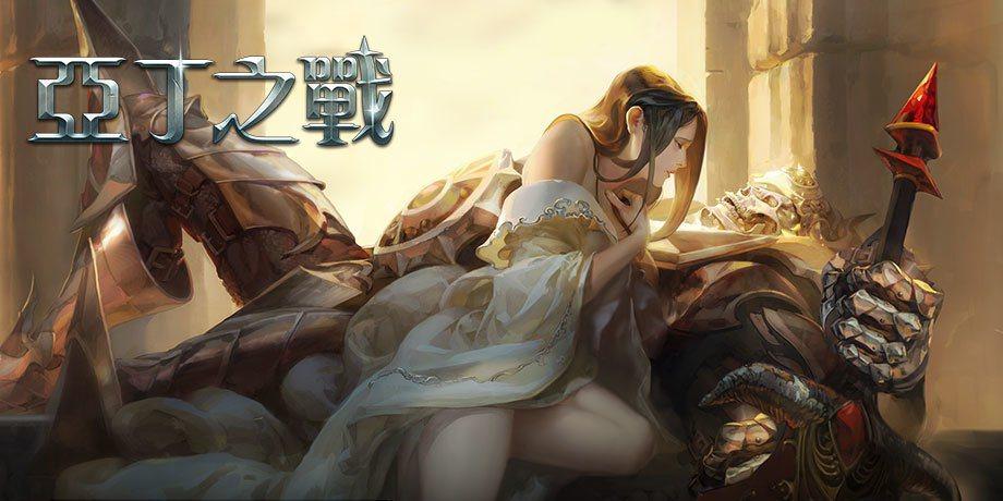 《亞丁之戰》上市在即,特別推出事前預約登錄活動回饋給期待遊戲的玩家。 圖/香港棒...