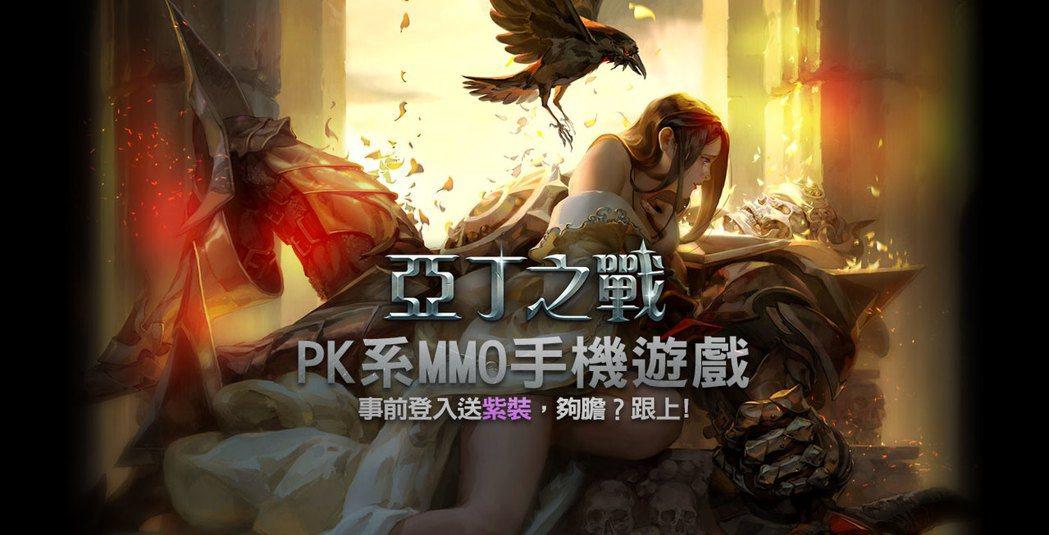 事前預約登錄活動頁。 圖/香港棒辣椒提供