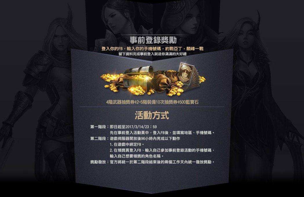 事前預約登錄活動參加辦法。 圖/香港棒辣椒提供