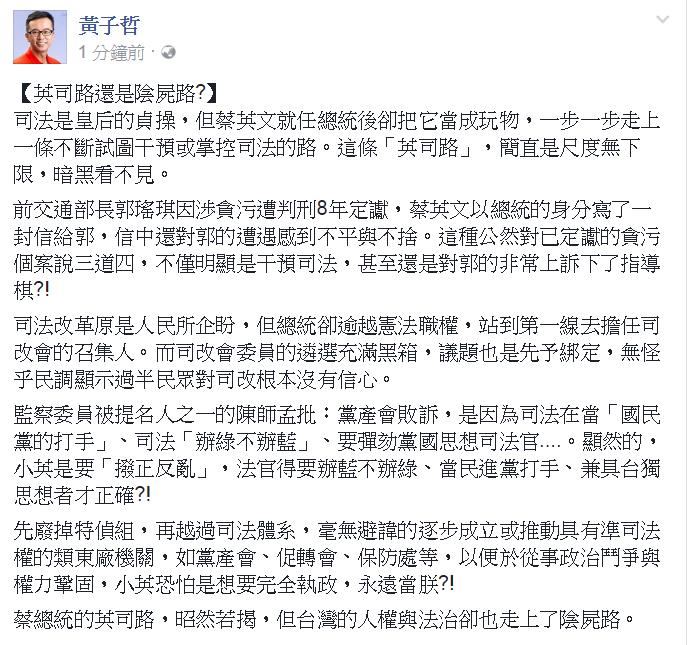 國民黨立委楊鎮浯辦公室主任黃子哲今表示,蔡英文就任總統後卻把它當成玩物,一步步走...