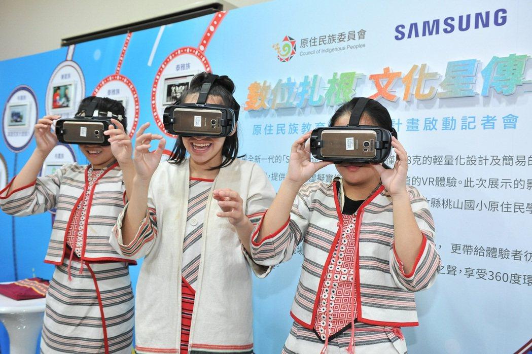 平板、VR成學習利器 三星啟動原住民數位學習計畫