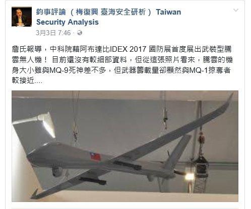 根據專家臉書轉貼詹氏年鑑披露的騰雲機在阿布達比防衛展所展示的武器掛載模式,其翼下...