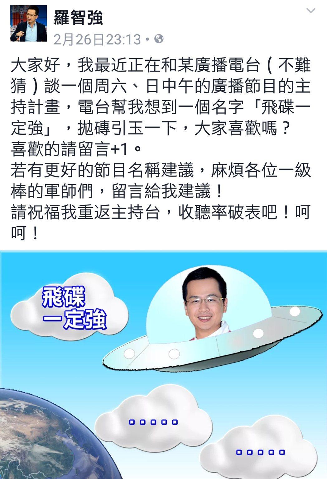 羅智強在臉書透露正在和電台談節目,暗示電台是「飛碟」。 圖/摘自臉書